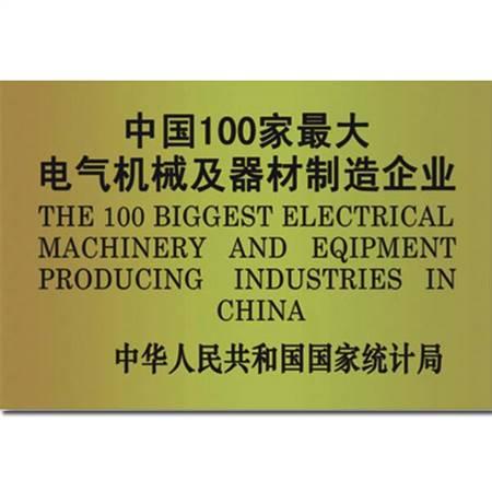 中国100家最大电气机械及器材制造企业
