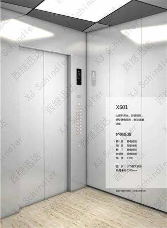 XS01客梯