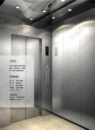 XS02客梯