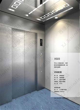 XS03客梯