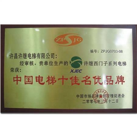 中国雷竞技最新版十佳名优品牌