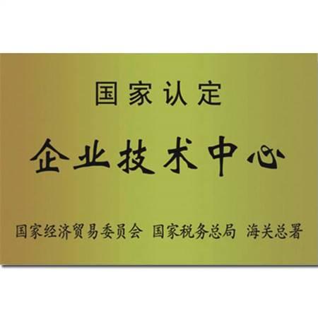 国家认定企业技术中心