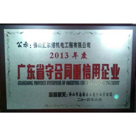 2013年广东省守合同重信用企业