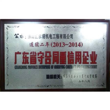 2013-2014年廣東省守合同重信用企業