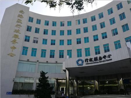 南海区行政服务中心