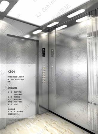 XS04客梯