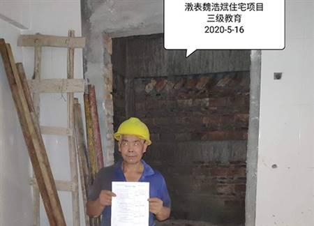 黄岐魏浩斌私人电梯安全三级教育