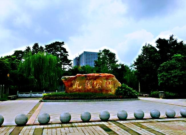 九龙公园.jpg